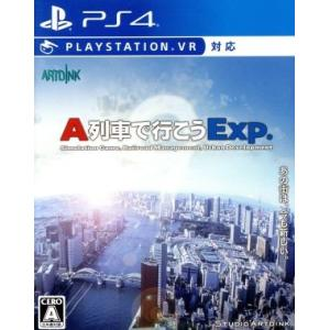 A列車で行こうExp./PS4|bookoffonline