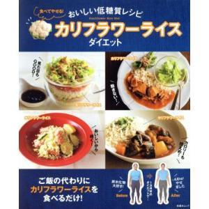 食べてやせる!カリフラワーライスダイエット おいしい低糖質レシピ 扶桑社ムック/扶桑社|bookoffonline