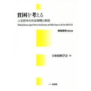 貧困を考える 人生前半の社会保障と財政 財政研究第13巻/日本財政学会(編者)