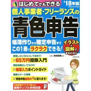 はじめてでもできる 個人事業者・フリーランスの青色申告('18年版) SEIBIDO MOOK/吉田...