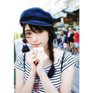 欅坂46 渡辺梨加1st写真集 饒舌な眼差し/渡辺梨加(その他),阿部ちづる(その他)