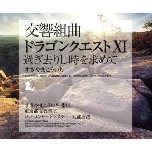 交響組曲「ドラゴンクエストXI」過ぎ去りし時を求めて/すぎやまこういち(cond),東京都交響楽団,矢部達哉(vn) bookoffonline