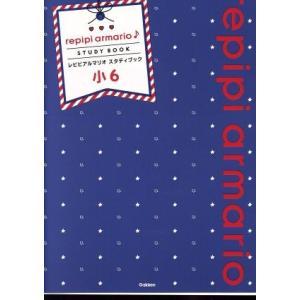 レピピアルマリオ スタディブック 小6 算数 国語 理科 社会 英語/学研(その他)