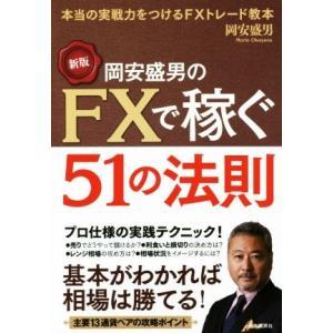 岡安盛男のFXで稼ぐ51の法則 新版 本当の実践力をつけるFXトレード教本/岡安盛男(著者)