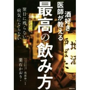 酒好き医師が教える 最高の飲み方 太らない、翌日に残らない、病気にならない/葉石かおり(著者),浅部...