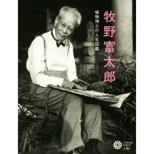 牧野富太郎 植物博士の人生図鑑 コロナ・ブックス/コロナ・ブックス編集部(編者)|bookoffonline