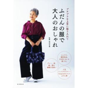 ふだんの服で大人のおしゃれ プチプラを上手に取り入れて/福田栄華(その他)|bookoffonline