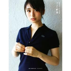 長濱ねる1st写真集 ここから/長濱ねる(その他),細居幸次郎(その他)|bookoffonline