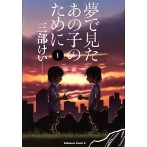 夢で見たあの子のために(1) 角川Cエース/三部けい(著者)
