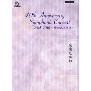 40th Anniversary Symphonic Concert 2015−2016 〜夢のあと...
