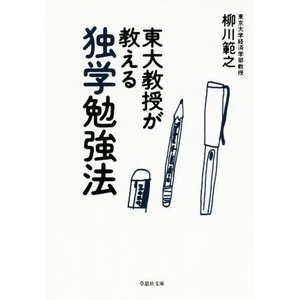 東大教授が教える独学勉強法 草思社文庫/柳川範之(著者) bookoffonline