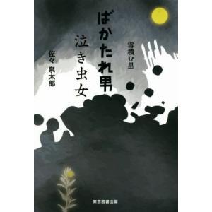 ばかたれ男泣き虫女 雪積む里/佐々泉太郎(著者)
