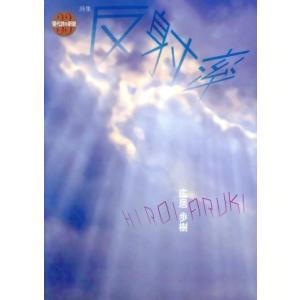 詩集 反射率 現代詩の新鋭33/広居歩樹(著者)
