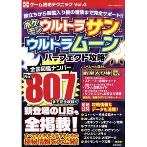 ポケモン ウルトラサン・ウルトラムーン パーフェクト攻略 SAKURA MOOK15ゲーム超絶テクニ...