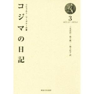 リヒャルト・ワーグナーの妻 コジマの日記(3) 1871.11〜1873.4/三光長治(訳者),池上純一(訳者),池上弘子(訳者)