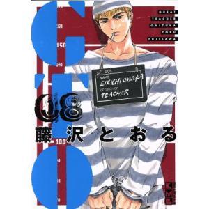 GTO(文庫版)(08) 講談社漫画文庫/藤沢とおる(著者) bookoffonline