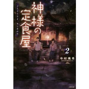 神様の定食屋(2) ごちそうさま、めしあがれ 双葉文庫/中村颯希(著者)
