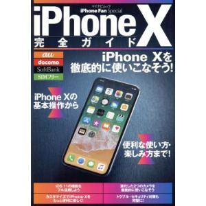 iPhone X 完全ガイド au docomo SoftBank SIMフリー マイナビムック i...
