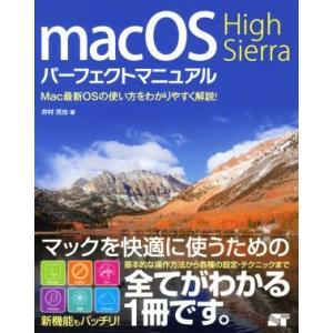 macOS High Sierra パーフェクトマニュアル Mac最新OSの使い方をわかりやすく解説!/井村克也(著者)