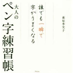 大人のペン字練習帳 誰でも一瞬で字がうまくなる/萩原季実子(著者)