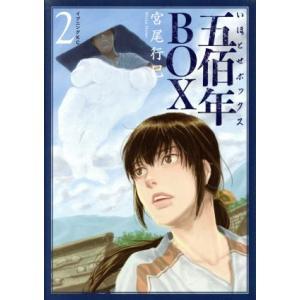 五佰年BOX(2) イブニングKC/宮尾行巳(著者)|bookoffonline