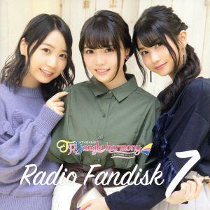 TrySailのTRYangle harmony RADIO FANDISK 7/TrySail|bookoffonline