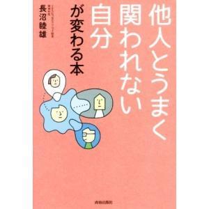 他人とうまく関われない自分が変わる本/長沼睦雄(著者)