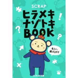 SCRAP ヒラメキナゾトキBOOK/SCRA...の関連商品1