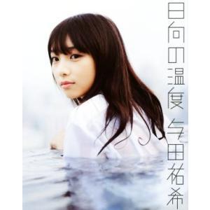 乃木坂46 与田祐希1st写真集 日向の温度/...の関連商品4