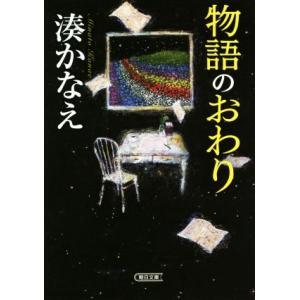 物語のおわり 朝日文庫/湊かなえ(著者)|bookoffonline