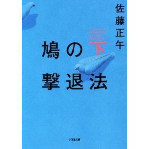 鳩の撃退法(下) 小学館文庫/佐藤正午(著者)|bookoffonline