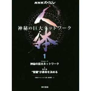 NHKスペシャル 人体 神秘の巨大ネットワーク...の関連商品2