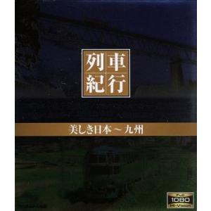 列車紀行 美しき日本 九州(Blu−ray Disc)/(趣味/教養)|bookoffonline