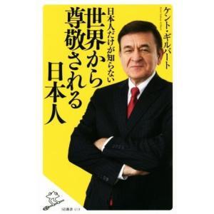 日本人だけが知らない世界から尊敬される日本人 SB新書419/ケント・ギルバート(著者)