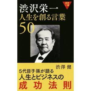 渋沢栄一 人生を創る言葉50 活学新書/渋澤健(著者)