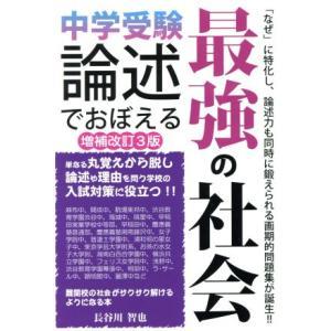 中学受験 論述でおぼえる最強の社会 増補改訂3版 YELL books/長谷川智也(著者)