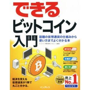 できるビットコイン入門 話題の仮想通貨の仕組みから使い方までよく分かる本/ビットバンク株式会社(著者...
