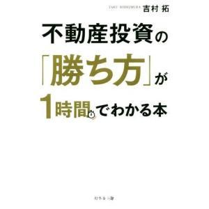 不動産投資の「勝ち方」が1時間でわかる本/吉村拓(著者)