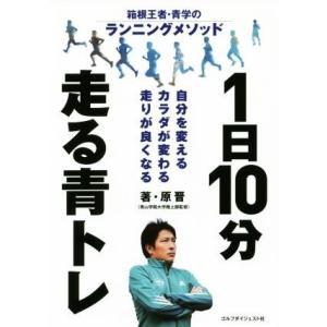 1日10分走る青トレ 箱根王者・青学のランニングメソッド/原晋(著者)