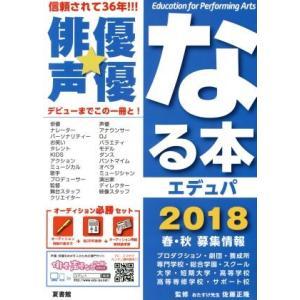 俳優★声優なる本 エデュパ(2018 春・秋募集情報)/佐藤正隆(その他)