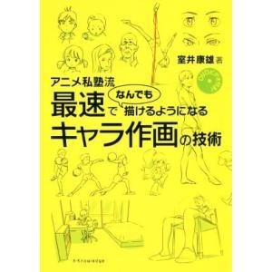 アニメ私塾流 最速でなんでも描けるようになるキャラ作画の技術/室井康雄(著者)