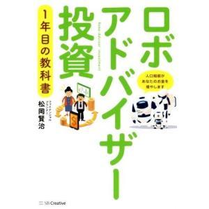 ロボアドバイザー投資1年目の教科書/松岡賢治(著者)