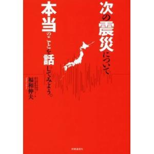 次の震災について本当のことを話してみよう。/福和伸夫(著者)