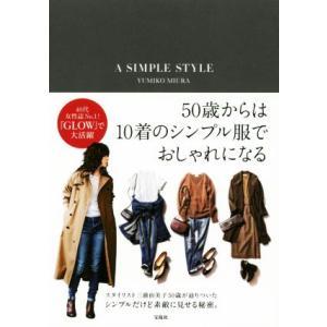A SIMPLE STYLE/三浦由美子(著者)|bookoffonline
