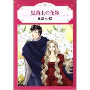 黒騎士の花嫁 エメラルドCロマンス/日高七緒(著者)