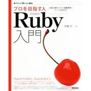 プロを目指す人のためのRuby入門 言語仕様からテスト駆動開発・デバッグ技法まで Software ...