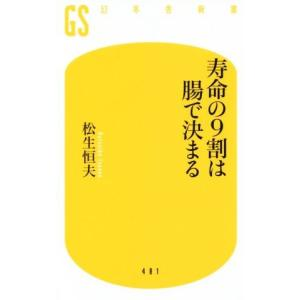 寿命の9割は腸で決まる 幻冬舎新書481/松生恒夫(著者)|bookoffonline