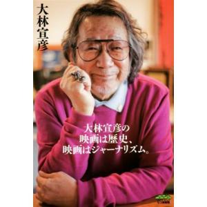 大林宣彦の映画は歴史、映画はジャーナリズム。/大林宣彦(著者)|bookoffonline