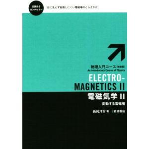 電磁気学 新装版(2) 物理入門コース4/長岡洋介(著者)の画像