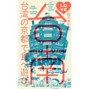 LOVE台南 台湾の京都で食べ歩き/佐々木千絵(著者)